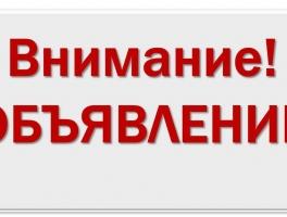 ПРАВИЛА ПРОВЕДЕНИЯ БОГОСЛУЖЕНИЙ С УЧАСТИЕМ ВЕРУЮЩИХ (с 4 мая 2020)